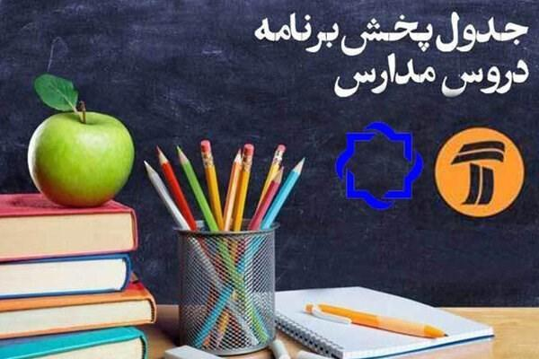 جدول زمانی برنامه های درسی شنبه سوم خرداد اعلام شد