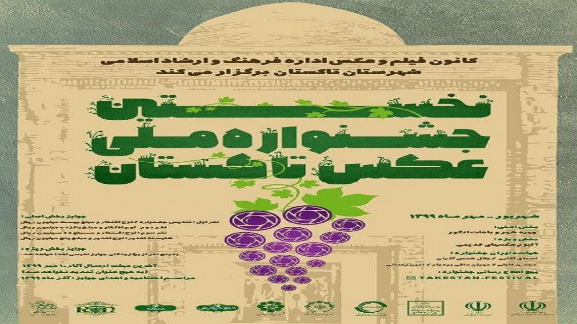 فراخوان نخستین جشنواره ملی عکس تاکستان